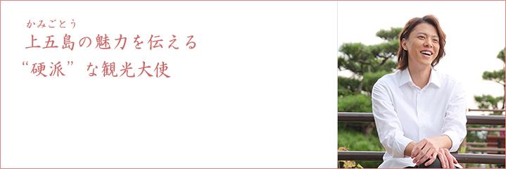 """""""イロドルヒト"""" vol.3 田井中将希(たいなか・まさき)"""