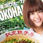 「横浜ウォーカー」キャンペーン