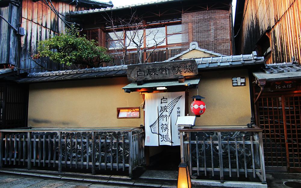 白碗竹筷樓 祇園