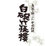 白碗竹筷樓 玉川高島屋