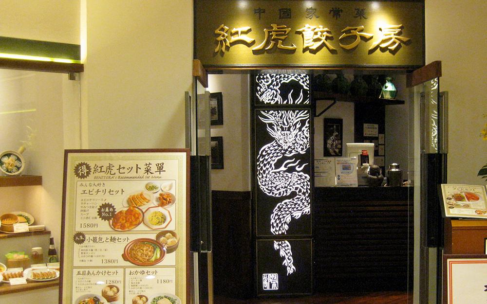 紅虎餃子房 青葉台東急スクエア