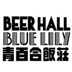 ブルーリリー(Blue Lily) 青百合飯荘 銀座チャイニーズビアホール