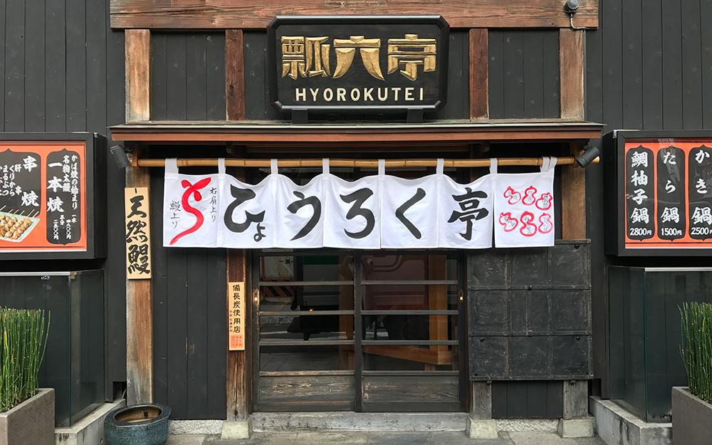 瓢六亭 赤坂