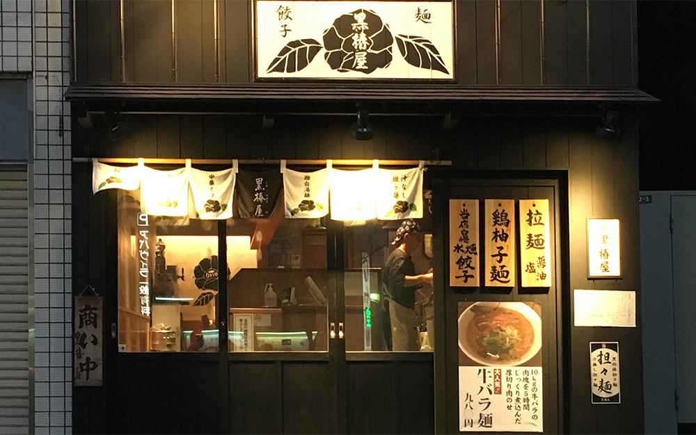 黒椿屋 赤坂