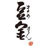 豆金餃子 学芸大学