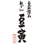 祇をん豆寅 祇園