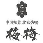 梅梅 金沢