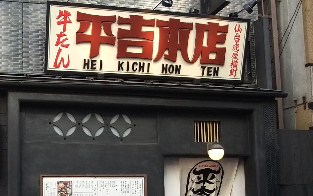 牛たん平吉本店 仙台