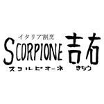 スコルピオーネ吉右 京都