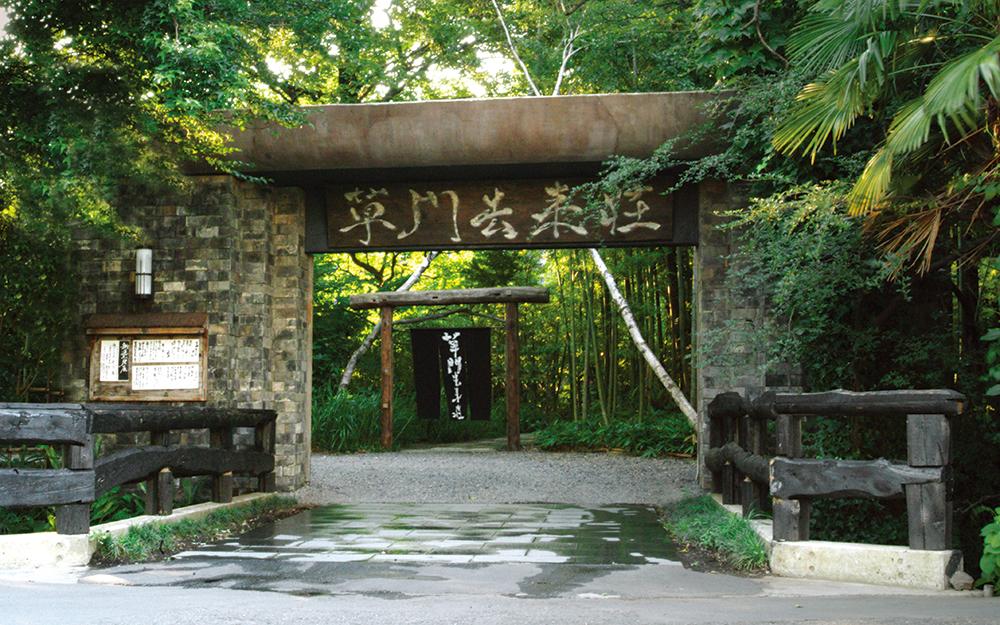 草門去来荘 東村山