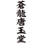 蒼龍唐玉堂 六本木