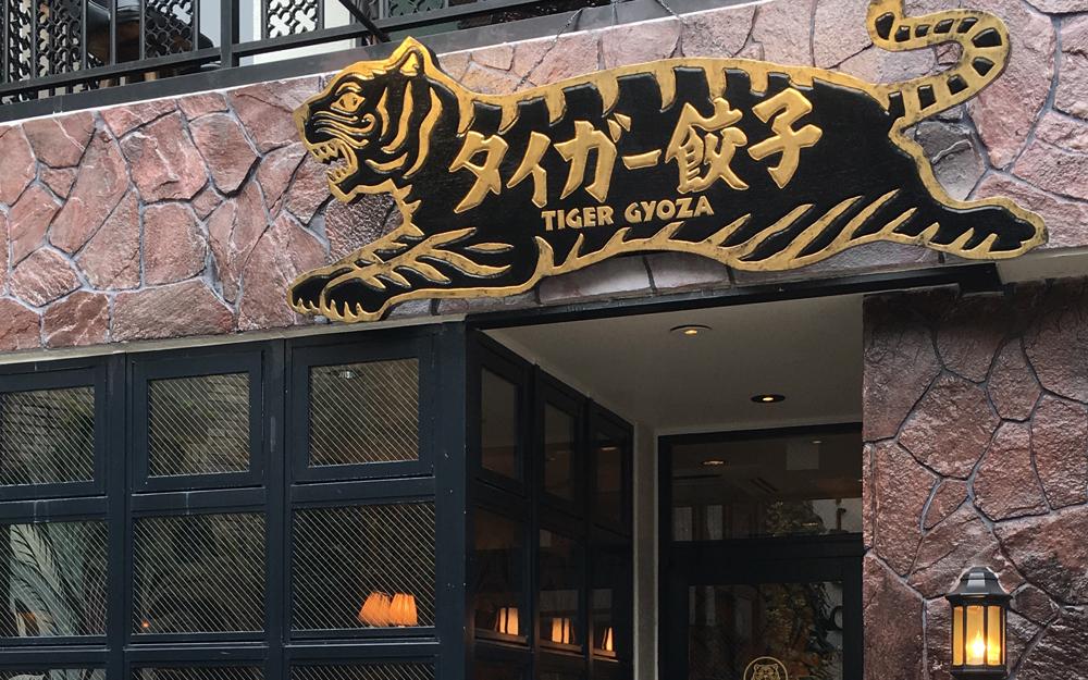 タイガー餃子 河原町