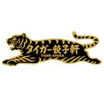 タイガー餃子軒 広尾