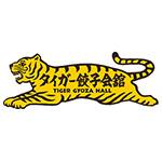 タイガー餃子会舘 宇田川町