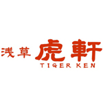 虎軒(TIGER KEN) 浅草