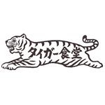 タイガー食堂 浦安
