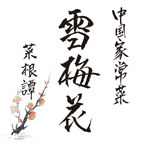 雪梅花 菜根譚 蛸薬師