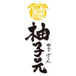 柚子元 先斗町