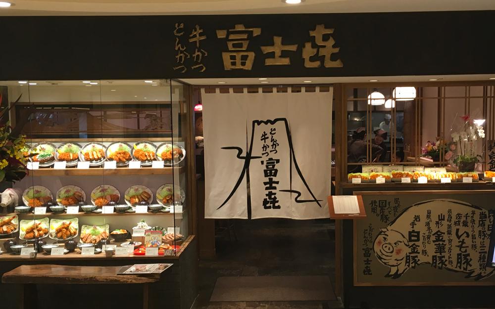 富士㐂 青葉台東急スクエア