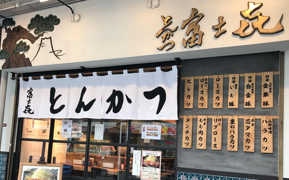富士㐂 荻窪