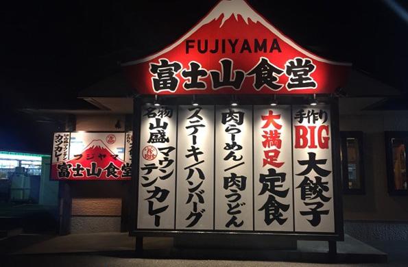 三珍 富士山食堂 さいたま三橋